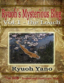 Ryuoh's Mysterious Blog Vol.1 - the Loach