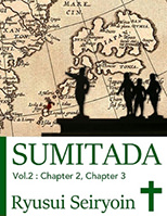 SUMITADA Vol. 2: Chapter 2, Chapter 3