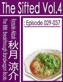 The Sifted Vol.4: Episode 029-037 (Jp)(日本語版)