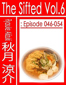 The Sifted Vol.6: Episode 046-054 (Jp)(日本語版)