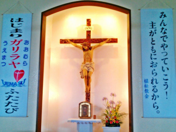 Uematsu Church Japan