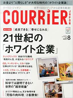 COURRiER JAPON (August 2015 issue)