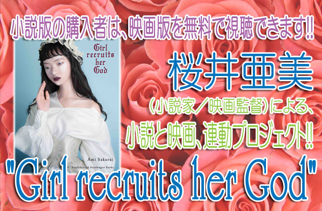 『Girl recruits her God』 桜井亜美(著)