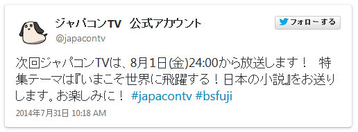 Japacon TV Twitter