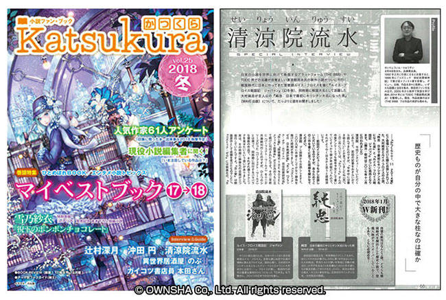 Katsukura vol.25 2018 Winter