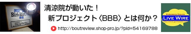 Live Wire 清涼院が動いた!新プロジェクト〈BBB〉とは何か?