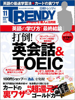 the NIKKEI Trendy magazine (November 2014 issue)