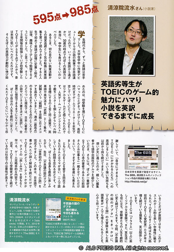 Ryusui Seiryoin's TOEIC experiences and The BBB were introduced in the article.